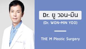 แนะนำศัลยแพทย์: ยู วอน-มิน (DR. WON-MIN YOO)