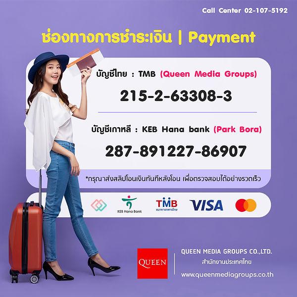 oppa-payment2.jpg