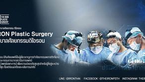 โรงพยาบาลศัลยกรรมดิไอรอน (The IRON Plastic Surgery)
