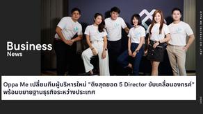 [Business News] Oppa Me เปลี่ยนทีมผู้บริหารใหม่ ดึงสุดยอด 5 Director ขับเคลื่อนองกรค์