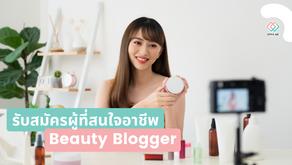 รับสมัคร Beauty Blogger มือใหม่/มืออาชีพ