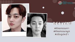 รีวิวปรับรูปหน้า ศัลยกรรมตาและจมูก คุณพัคจุนอู