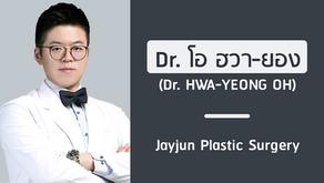 แนะนำศัลยแพทย์: โอ ฮวา-ยอง (DR. HWA-YEONG OH)