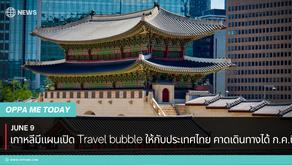 [Korea news] เกาหลีเตรียมเปิด Travel bubble ให้กับประเทศไทย คาดเดินทางได้กรกฎาคม 2021