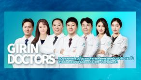 โรงพยาบาลศัลยกรรมกิริน (Girin Plastic Surgery)