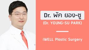 แนะนำศัลยแพทย์: พัค ยอง-ซู (DR. YEONG-SU PARK)