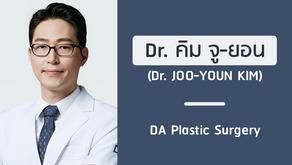 แนะนำศัลยแพทย์: คิม จู-ยอน (DR. JOO-YOUN KIM)