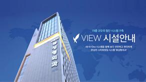โรงพยาบาลศัลยกรรมวิว (View Plastic Surgery)