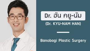 แนะนำศัลยแพทย์: ฮัน คยู-นัม (DR. KYU-NAM HAN)