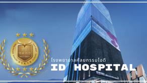 โรงพยาบาลศัลยกรรมไอดี (ID Hospital)