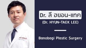 แนะนำศัลยแพทย์: ลี ฮยอน-แทค (DR. HYUN-TAEK LEE)
