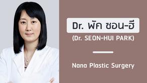 แนะนำศัลยแพทย์: พัค ซอน-ฮี (DR. SEON-HUI PARK)