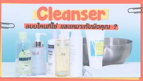 เลือก Cleanser ทำความสะอาดใบหน้าให้เหมาะกับผิวคุณ
