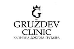 Gruzdev-Clinic
