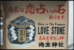 kiyomizu dera love stone