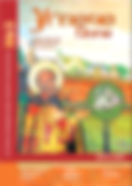 журнал Углече Поле, краеведение Ярославского края история журнал