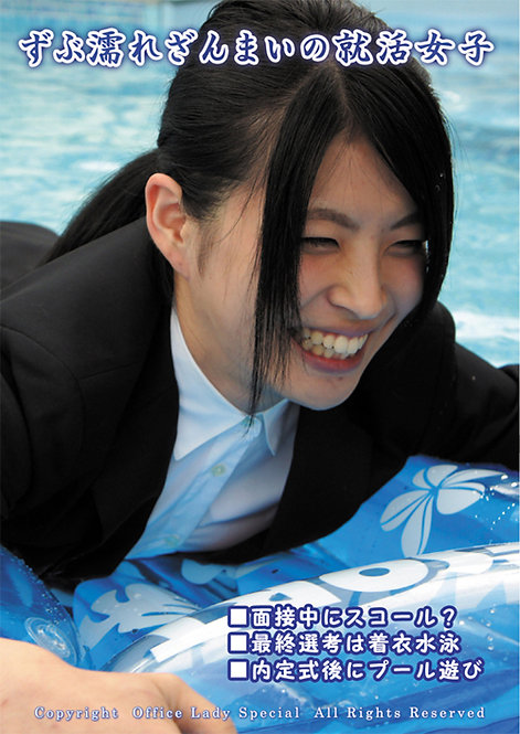 ずぶ濡れざんまいの就活女子(商品番号 DW22)