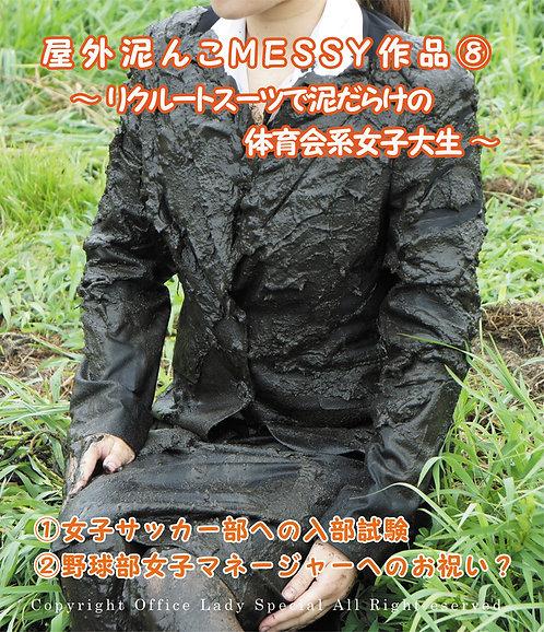 【ブルーレイ】屋外泥んこMESSY作品⑧ ~リクルートスーツで泥だらけの体育会系女子大生~ (商品番号 DM15)