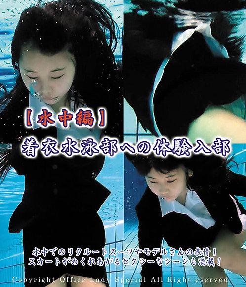 【ブルーレイ】水中編・着衣水泳部への体験入部(商品番号 UW1)