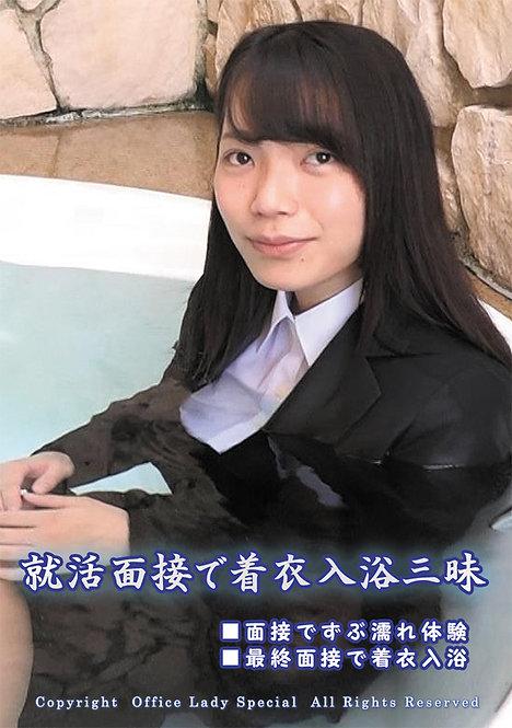 就活面接で着衣入浴三昧(商品番号 DW36)