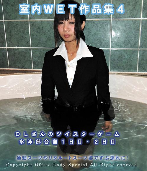 【ブルーレイ】室内WET作品集4(商品番号 DW12)