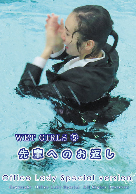 【ブルーレイ】WET GIRLS ⑤ Office Lady Special version(商品番号 WG5)