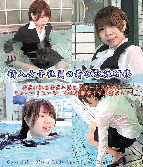 【ブルーレイ】新入女子社員の着衣水泳研修(商品番号 DW17)