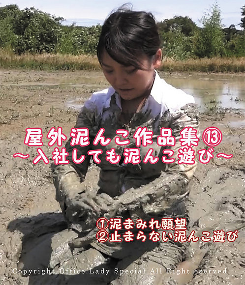 【ブルーレイ】屋外泥んこ作品集⑬~入社しても泥んこ遊び~(商品番号 DM22)