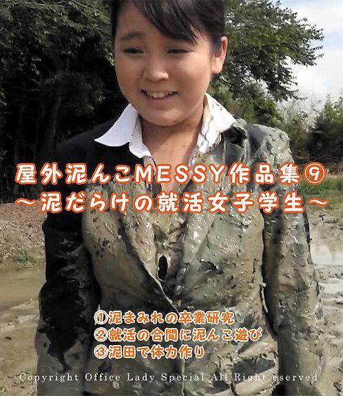 【ブルーレイ】屋外泥んこMESSY作品集⑨~泥だらけの就活女子学生~ (商品番号 DM17)