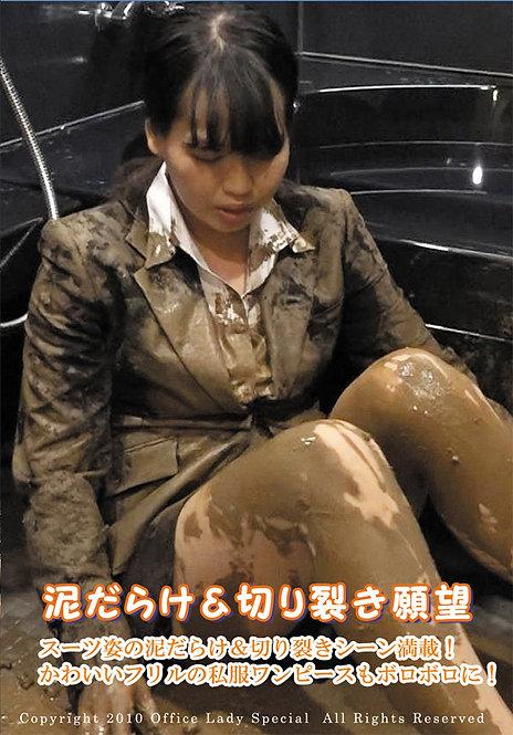 泥だらけ&切り裂き願望(商品番号 DA16)の複製