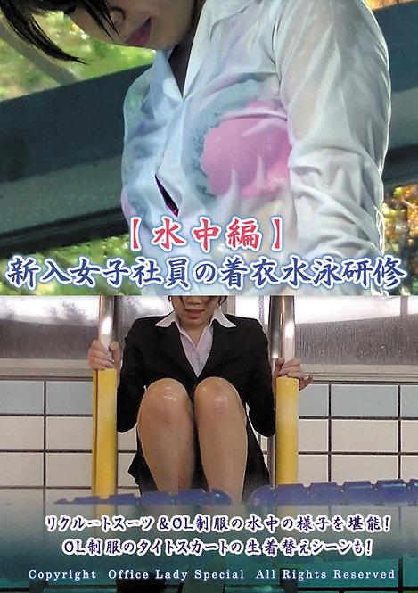 水中編・新入女子社員の着衣水泳研修(商品番号 UW3)