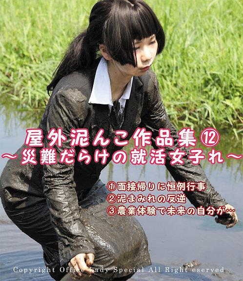 【ブルーレイ】屋外泥んこ作品集⑫~災難だらけの就活女子~(商品番号 DM21)