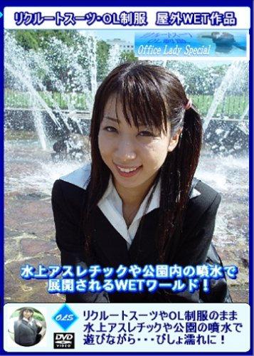 屋外WET作品集~アスレチック場で水遊び!~(商品番号 DW4)