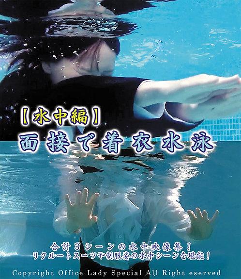【ブルーレイ】水中編・面接で着衣水泳(商品番号 UW6)