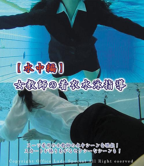 【ブルーレイ】水中編・女教師の着衣水泳指導(商品番号 UW4)