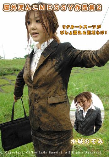 屋外泥んこMESSY作品集2 (商品番号 DM6)