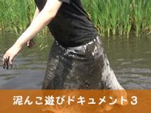 mudplay3.jpg