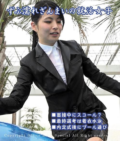 【ブルーレイ】ずぶ濡れざんまいの就活女子(商品番号 DW22)