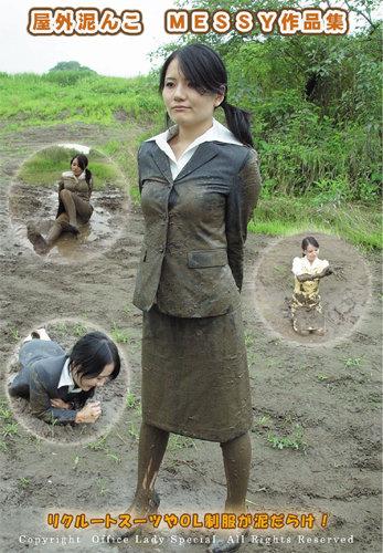 屋外泥んこMESSY作品集(商品番号 DM3)