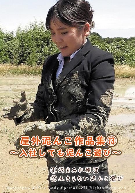 屋外泥んこ作品集⑬~入社しても泥んこ遊び~(商品番号 DM22)