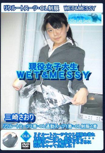 現役女子大生 WET&MESSY編 (商品番号 DM4)
