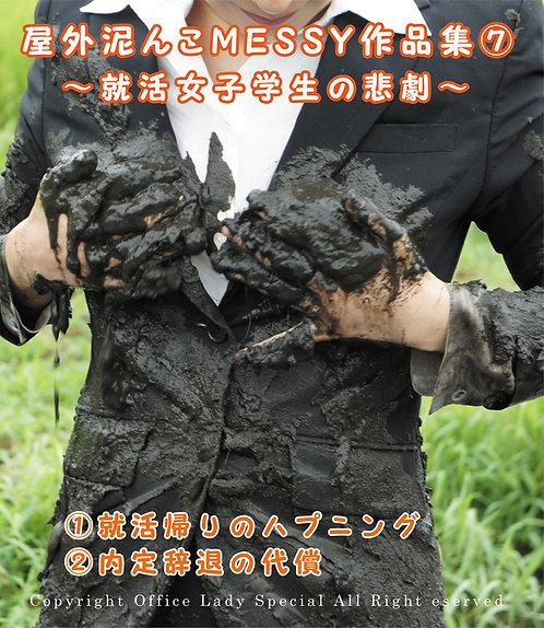 【ブルーレイ】屋外泥んこMESSY作品集⑦ ~就活女子学生の悲劇~(商品番号 DM13)