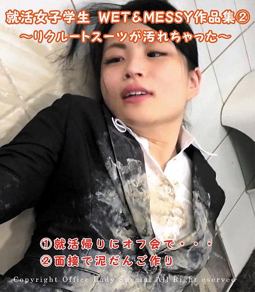 【ブルーレイ】就活女子学生WET&MESSY作品集2~リクルートスーツが汚れちゃった~(商品番号 DM14)