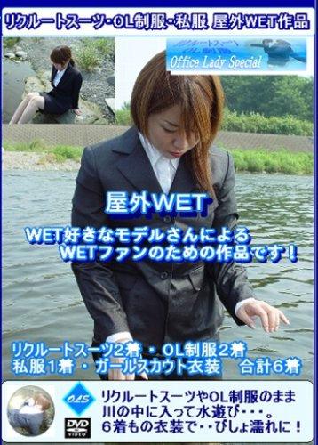 屋外WET~川辺で水遊び~(商品番号 DW2)