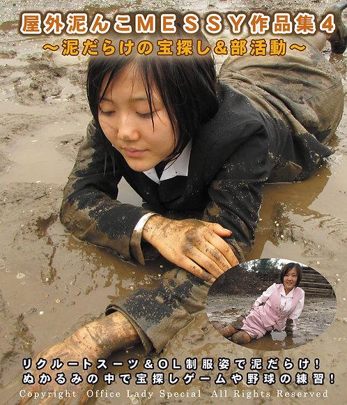 【ブルーレイ】屋外泥んこMESSY作品集4~泥だらけの宝探し&部活動~(商品番号 DM9)