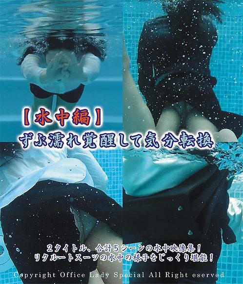 【ブルーレイ】水中編・ずぶ濡れ覚醒して気分転換