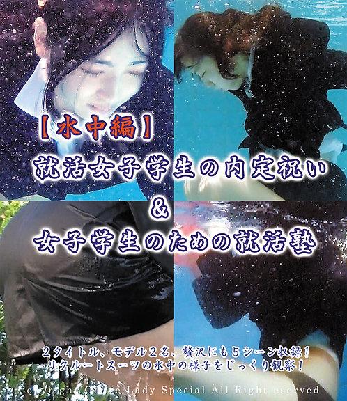 【ブルーレイ】水中編・就活女子学生の内定祝い & 女子学生のための就活塾(商品番号 UW2)