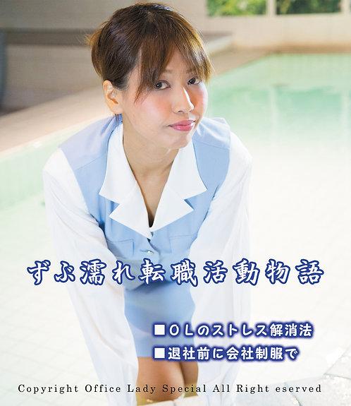 【ブルーレイ】ずぶ濡れ転職活動物語(商品番号 DW26)