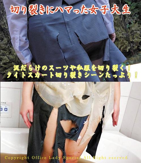 【ブルーレイ】切り裂きにハマった女子大生(商品番号 DA14)
