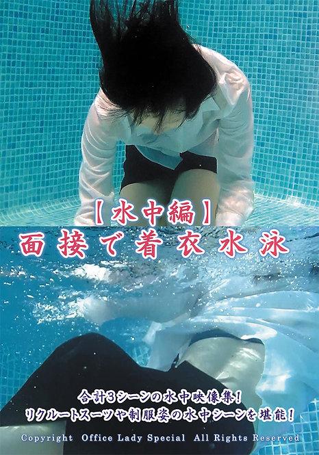 水中編・面接で着衣水泳(商品番号 UW6)
